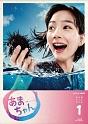 あまちゃん 完全版 Blu-ray-BOX 1