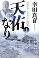 天佑なり 高橋是清・百年前の日本国債(上)