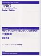 ヴァイオリンとチェロとピアノのための三重奏曲 <ミュージック・イン・スタイル>岩崎淑委嘱作品