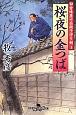 桜夜の金つば 甘味屋十兵衛子守り剣3