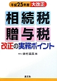 相続税・贈与税 改正の実務ポイント 平成25年 大改正