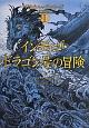 インディゴ・ドラゴン号の冒険 ドラゴンシップ・シリーズ1