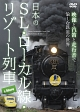 シンフォレストDVD 日本のSL・ローカル線・リゾート列車 & More 映像と汽笛と走行音で愉しむ鉄道の世界