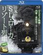 シンフォレスト Blu-ray 日本のSL・ローカル線・リゾート列車 & More 映像と汽笛と走行音で愉しむ鉄道の世界
