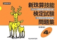 新・珠算技能検定試験 問題集 4級<全珠学連動物シリーズ版>