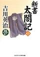 新書太閤記 超痛快!歴史小説(2)