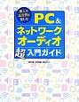PC&ネットワークオーディオ超入門ガイド 極上の高音質を楽しむ