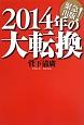 2014年の大転換 緊急出版!