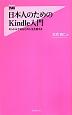 日本人のためのKindle入門 キンドルであなたの人生を変える