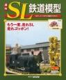 週刊 SL鉄道模型 (68)
