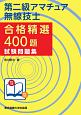 第二級 アマチュア無線技士 合格精選400題 試験問題集