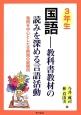 国語-教科書教材の読みを深める言語活動 3年生 発問を中心とした全時間の展開例