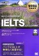 IELTSテキスト&問題集 留学のための英語検定試験 留学英語教科書