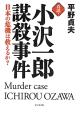 真説! 小沢一郎謀殺事件 日本の危機は救えるか?
