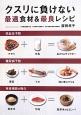 クスリに負けない最適食材&最良レシピ