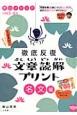 文章読解プリント 陰山メソッド 徹底反復 名文編 小学校1~6年