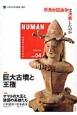 HUMAN 2013June 特集:巨大古墳と王権 知の森へのいざない(4)