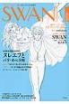 SWAN MAGAZINE 2013夏 特集:没後20周年ヌレエフとパリ・オペラ座 やっぱり、バレエが大好き。(32)
