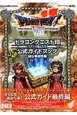ドラゴンクエスト7 エデンの戦士たち 公式ガイドブック 秘伝●最終編