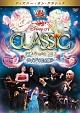 ディズニー・オン・クラシック まほうの夜の音楽会2012 ライブ<完全版>