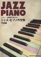 ジャズ・ピアノ大全集 中級編 ツェルニー30番程度で楽しめる