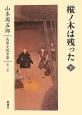 山本周五郎長篇小説全集 樅ノ木は残った(下) (2)