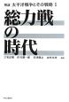 総力戦の時代 検証・太平洋戦争とその戦略1