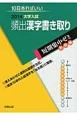 頻出漢字書き取り 大学入試 短期集中ゼミ 実戦編 2014 10日あればいい
