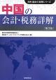 中国の会計・税務詳解<第2版>