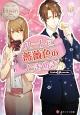 ハートに薔薇色のときめき Syoko & Ryosuke