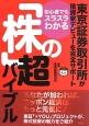 初心者でもスラスラわかる 「株」の超バイブル 東京証券取引所が投資家デビューを完全サポート