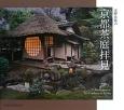 京都茶庭拝見