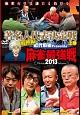 麻雀最強戦2013 著名人代表決定戦 風神編 上巻