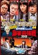 麻雀最強戦2013 著名人代表決定戦 風神編 中巻