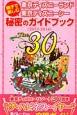 東京ディズニーランド&東京ディズニーシー 親子で楽しむ秘密のガイドブック 2013-2014