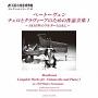 浜松市楽器博物館コレクションシリーズ45 ベートーヴェン:チェロとクラヴィーアのための作品全集1~1810年のワルターとともに~