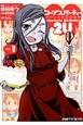 コープスパーティー サチコの恋愛遊戯 Hysteric Birthday 2U (1)