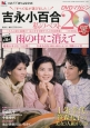 吉永小百合 私のベスト20 DVDマガジン 「すべて私が選びました」(16)