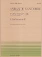 アンダンテ・カンタービレ<パガニーニ・ラプソディー>より第18変奏 ラフマニノフ