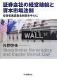 証券会社の経営破綻と資本市場法制 投資者保護基金制度を中心に