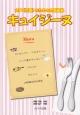 吉岡弘行/キュイジーヌ 女声(児童)のための合唱組曲