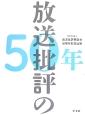 放送批評の50年 NPO法人放送批評懇談会50周年記念出版