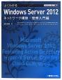 よくわかる Windows Server 2012 ネットワーク構築・管理入門編