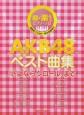 AKB48ベスト曲集 「さよならクロール」まで 超♪楽らくピアノ・ソロ 全音名フリガナ・両手指番号付