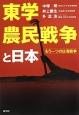 東学農民戦争と日本 もう一つの日清戦争