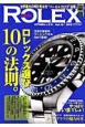 REAL ROLEX ロレックス選び10の法則 (10)
