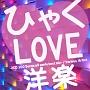 ひゃく LOVE mix -2CD 100 Songs 洋楽 all genre best-