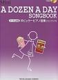 A DOZEN A DAY SONGBOOK ポピュラーピアノ曲集【ミニブック】 CD付 バーナム対応