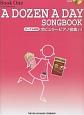 A DOZEN A DAY SONGBOOK ポピュラーピアノ曲集 CD付 バーナム対応(1)
