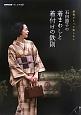 石田節子の着まわしと着付けの鉄則 NHK出版あしたの生活 着物がもっと楽しめる